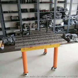 多功能 三维焊接平台 焊接工作台 工装夹具