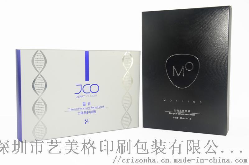 專業廠家定製紙品印刷面膜包裝盒