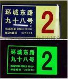 廠家直銷 發光門牌標識 夜間發亮地標牌