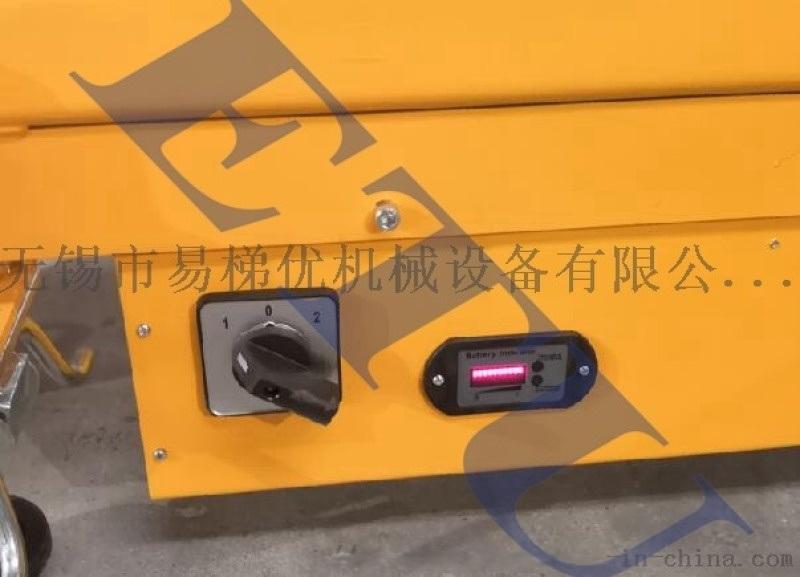 易梯优电动平台 全电动液压平台车 电动升降平台车