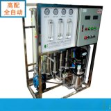 工业纯水设备 超纯水系统 纯净水设备 高纯水设备【厂家直销】