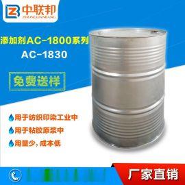 AC-1830添加剂 纺织印染工业乳化剂