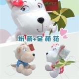 狗年吉祥物毛絨玩具創意禮品狗年公仔 定製公司禮品玩偶廠家直銷