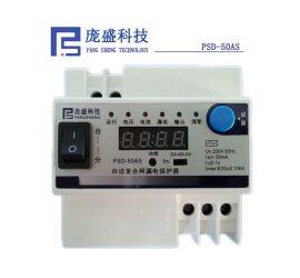 厂家直销优质自动重合闸电源保护器 光伏并网必备