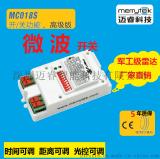 LED 微波感應 智慧 控制開關人體雷達燈具感應開關MC018S