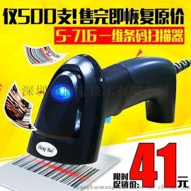 商宝S716一维有线激光扫描器快递超市店面抗震 极速扫描USB条码扫码枪