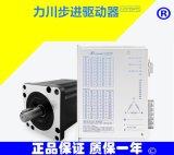 LC3722HTC力川三相步进驱动器AC220V/7A抗干扰适配三相110、130步进电机