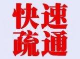 广州市荔湾区花地大道疏通厕所疏通下水道