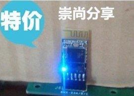 板載LED藍牙轉串口模組主從一體透明傳輸DIY插座式轉無線藍牙模組