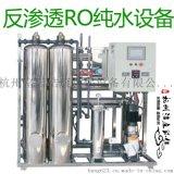 白酒勾兑用水设备RO反渗透纯水净水成套设备