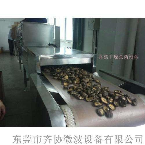 广州香菇微波烘干机|干货微波烘干设备