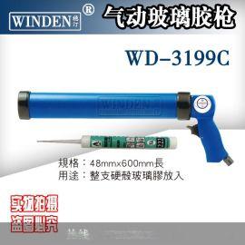 供应台湾稳汀气动胶枪|打胶枪|气胶枪|气动打玻璃胶枪WJI-3199C