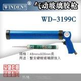 供應臺灣穩汀氣動膠槍 打膠槍 氣膠槍 氣動打玻璃膠槍WJI-3199C