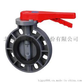 UPVC FRPP CPVC D71X-10S 塑料蝶阀