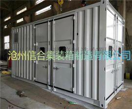 热销特种集装箱 集装箱改装改造认准沧州信合