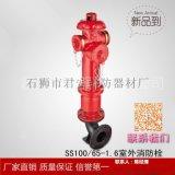 现货供应消防器材 SS100/65-1.6 SS150/80-1.6室外栓地上栓