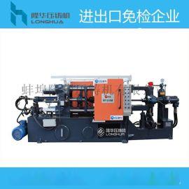 厂家直销隆华140T节能高效压铸机/压铸有色金属