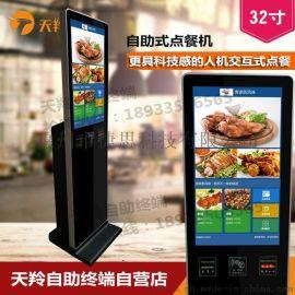 """天羚自助點餐終端帶你走進智慧餐飲運營新模式,跨進""""餐飲互聯網+""""新時代"""