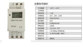供应AHC15A/DHC15A微电脑时控开关 定时器 时间控制器 路灯控制器