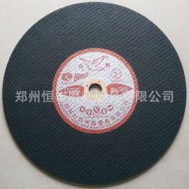 钢轨专用复合型切割片 355*4*25.4