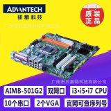 研华工控主板/工业电脑主板/AIMB-501G2