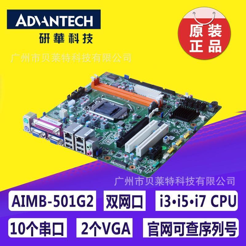 研華工控主板/工業電腦主板/AIMB-501G2
