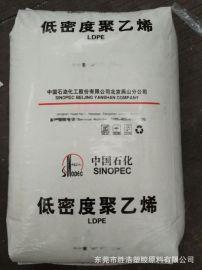 LDPE 燕山石化 1C7A 易加工性 包装容器 塑料包装 挤出级 热封性