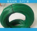 塑后4.0mm包塑铁线 织网园艺造型专用 厂家直销