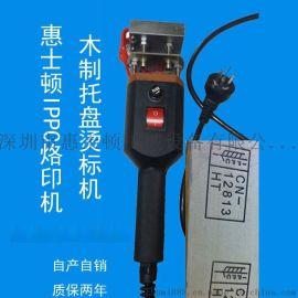 山东青岛IPPC熏蒸章烙印机定制 托盘木箱烫字机