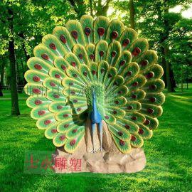 玻璃钢雕塑园林动物摆件孔雀开屏