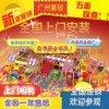 淘气堡、室内亲子乐园、儿童拓展乐园、广州淘气堡
