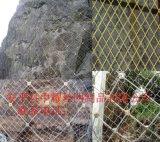 优质边坡防护网/山体防护网/中耀边坡防护网厂