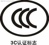 CCC認證申請步驟