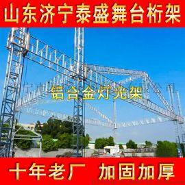 灯光架婚庆桁架舞台架铝合金桁架钢铁桁架铝合金灯光架