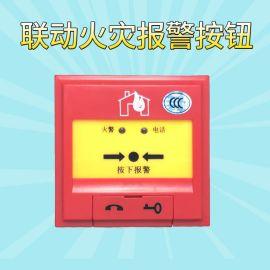 可复位消防火灾手动报 按钮FW19030