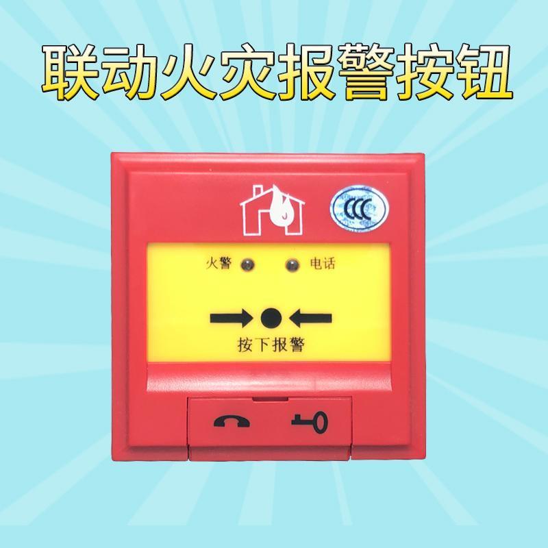 可復位消防火災手動報 按鈕FW19030