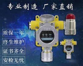 壁挂式氧气含量报警器 防爆型氧气浓度报警器