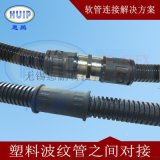 橡胶TPE材质 波纹管与塑料软管对接直通 接头