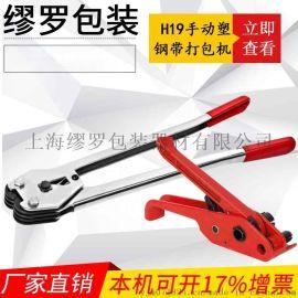 H-19塑钢带打包机 红色手动PET带捆扎机