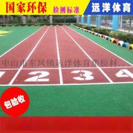 桂林远洋透气型塑胶跑道厂家