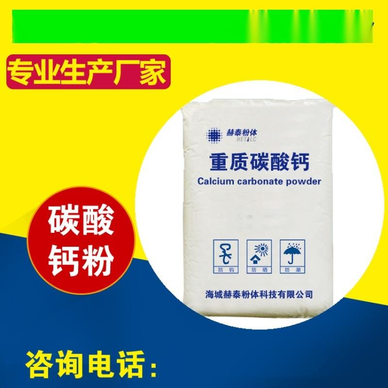 超白重质碳酸钙石粉 600目工业级TC-600W 窗帘轨道塑料制品专用