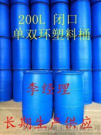济南200升塑料桶价格|天桥区二手200L塑料桶批发供应|历城区铁桶供应|莱芜二手吨桶|济阳县翻新铁桶厂家