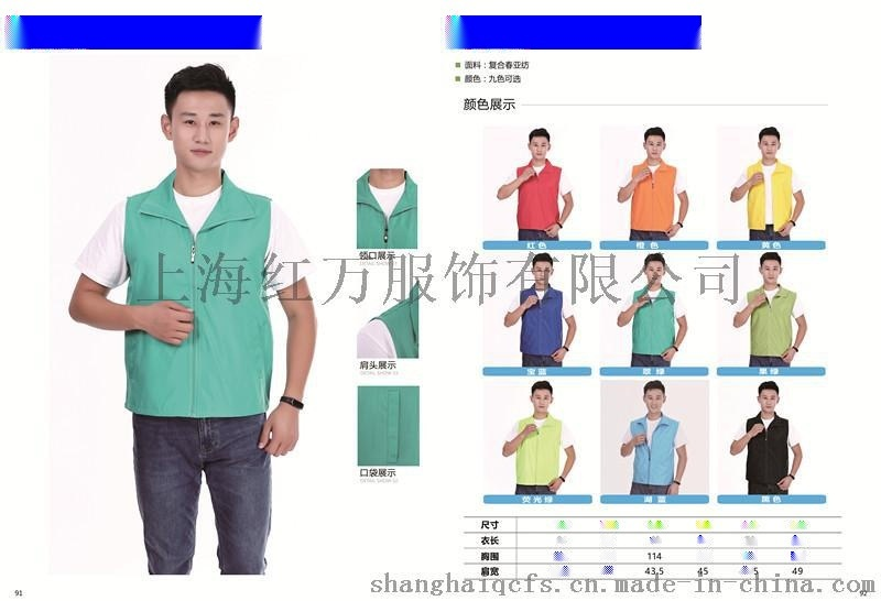 上海红万服饰马甲供应 广告马甲生产 反光马甲定做