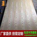 免漆水曲柳實木飾面板材,衣櫃門板,傢俱板,裝飾板材