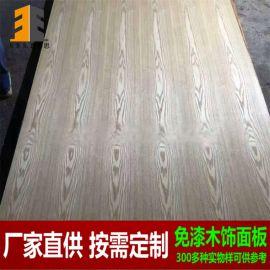 免漆水曲柳實木飾面板材,衣櫃門板,家具板,裝飾板材