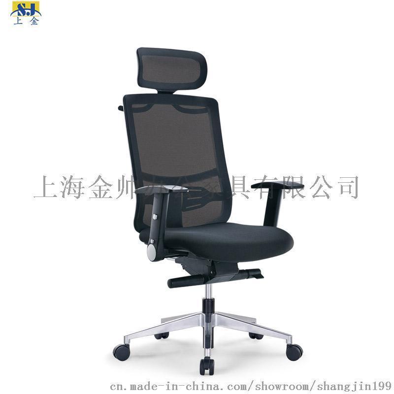 上金办公椅电脑椅JG9011S338G