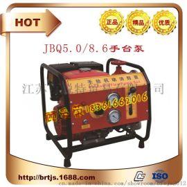 JBQ5.0/8.6手抬机动消防泵(11HP)