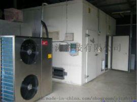 香菇烘干机,鸡腿菇热泵干燥设备,蘑菇干燥房