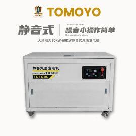大泽动力TOTO30 30KW静音汽油发电机 三相380V 单相220V