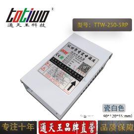 通**5V250W 50A户外防雨瓷白色开关电源